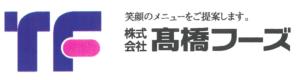 株式会社 高橋フーズ