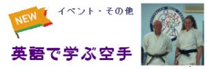 「英語で空手」無料体験レッスン明日です!