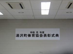 令和元年度 湯沢町体育協会表彰式典が行われました