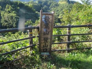 町民ハイキング 秋葉山下見に行って来ました!