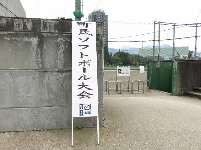 町民ソフトボール大会:報告